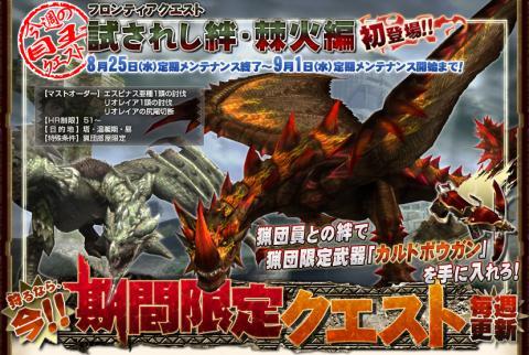 medama_quest_100825_kzntk_convert_20100825230540.jpg