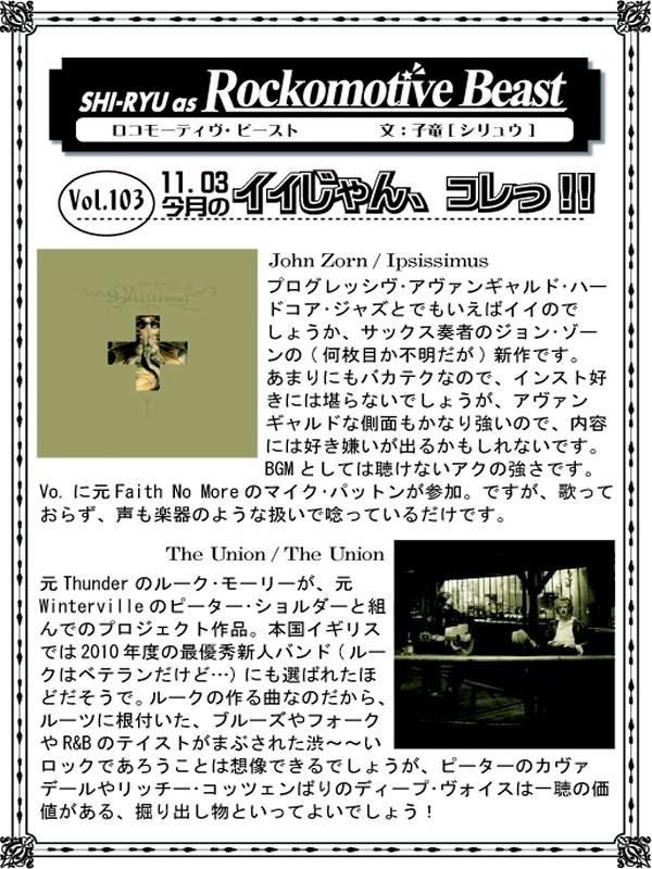 ロコモーティヴ・ビースト 103-