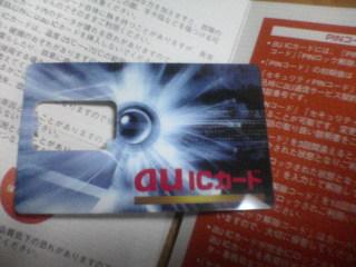au_Kei-credit.2