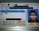 NEW免許!