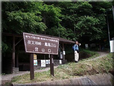 登山口H21,6,9