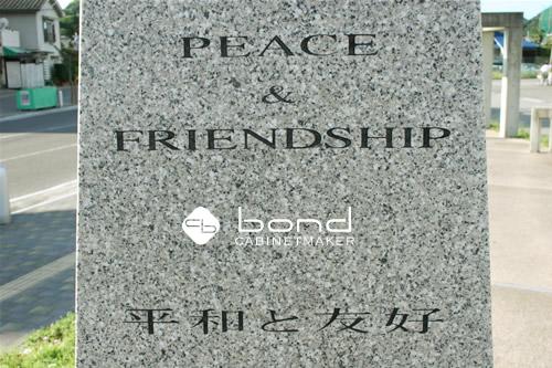 平和と友好