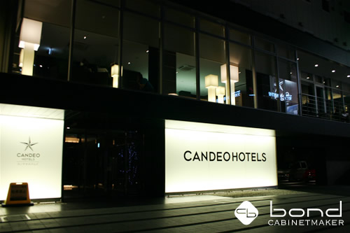カンデオホテル