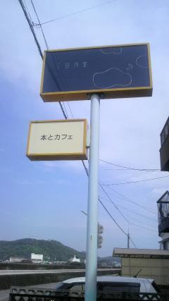 2009052014420000.jpg