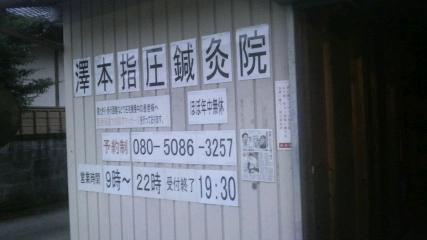 2009072819080001.jpg