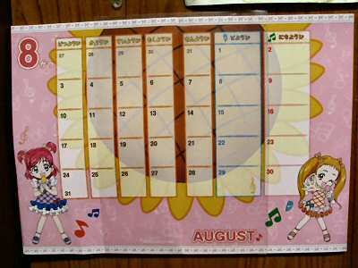 8月のカレンダー 001
