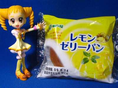 レモンゼリーパン 001