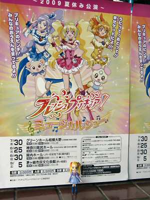 フレッシュプリキュアミュージカル 002