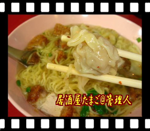 揚げ豚ワンタン麺3