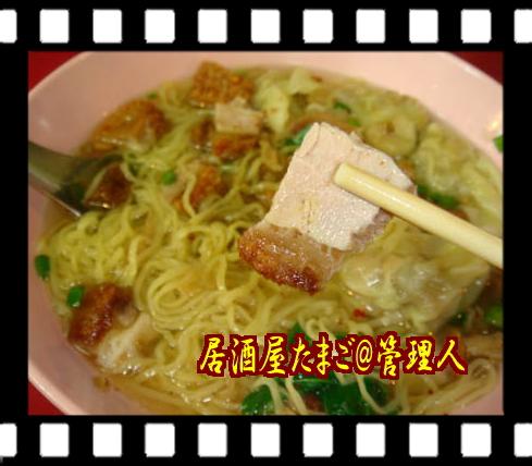 揚げ豚ワンタン麺4