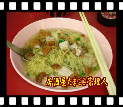 揚げ豚ワンタン麺2