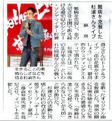 2009年1月12日福島民報朝刊の記事