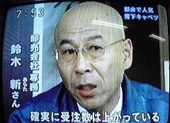会津青果株式会社 鈴木新さん