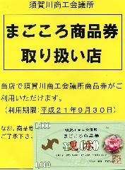 須賀川商工会議所 まごころ商品券