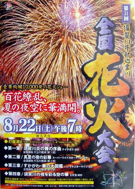 須賀川市釈迦堂川全国花火大会