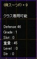 侍+9補正