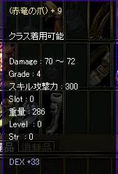 赤竜+9補正