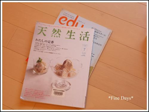 好きな雑誌