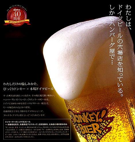 ドンキービール026