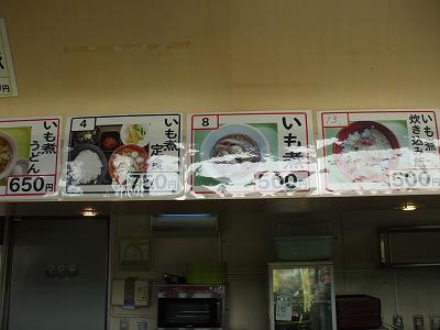 飯豊道の駅