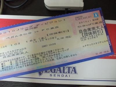 ベガルタチケット