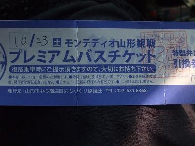 プレミアムバスチケット