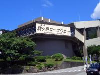 箱根2日目③