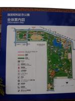 昭和記念公園①