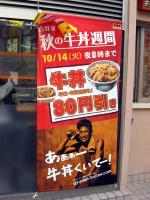 牛丼秋のセール