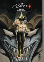 devilman-b01.jpg