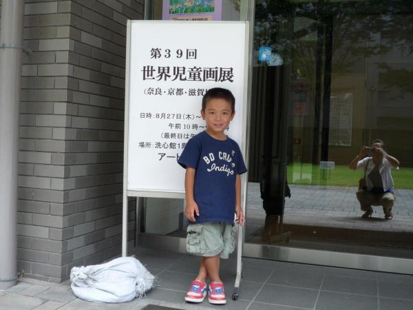 世界児童画展