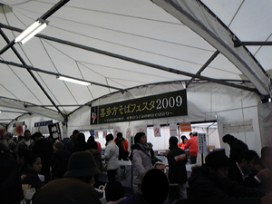 そばフェスタ2009