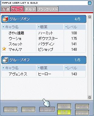 残龍メンバー20080116