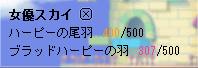 ハーピーの羽20080118