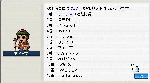ジャクム全メンバーっす20080118