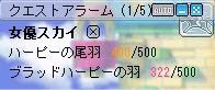 今日の羽の数20080120
