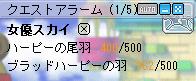 ハーピーの羽20080129