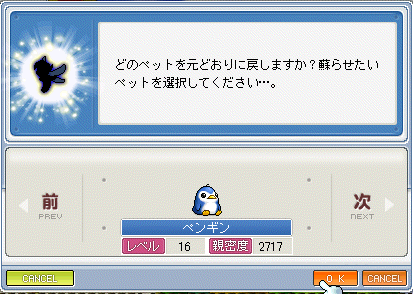 ペンギン復活