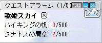 歌姫スカイクエストorz