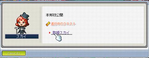 歌姫スカイクエスト♪1