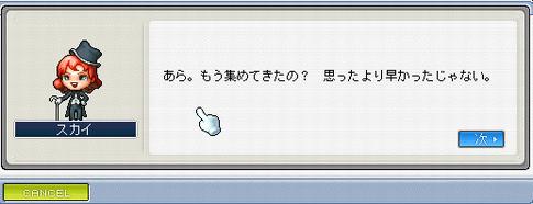 歌姫スカイクエスト♪2