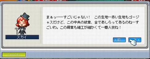 歌姫スカイクエスト♪4