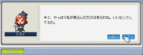歌姫スカイクエスト♪5