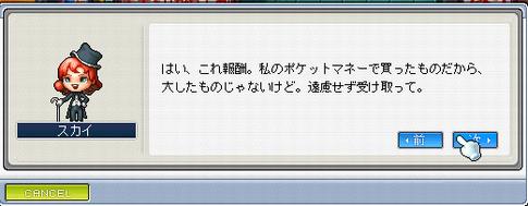 歌姫スカイクエスト♪6
