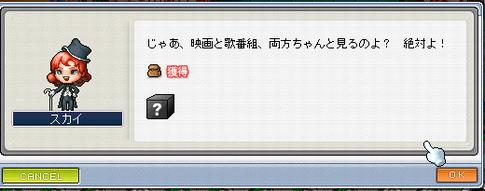 歌姫スカイクエスト♪7
