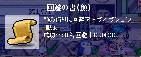 歌姫スカイクエスト♪報酬
