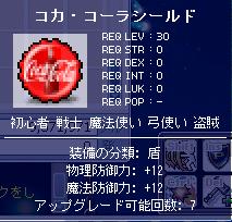 コカ・コーラシールド