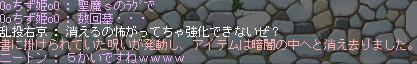 乗せられて・・・スカート闇( p_q)エ-ン