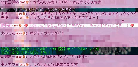 えのさん190Part.1