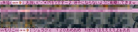 プリ朱烙120Part.2